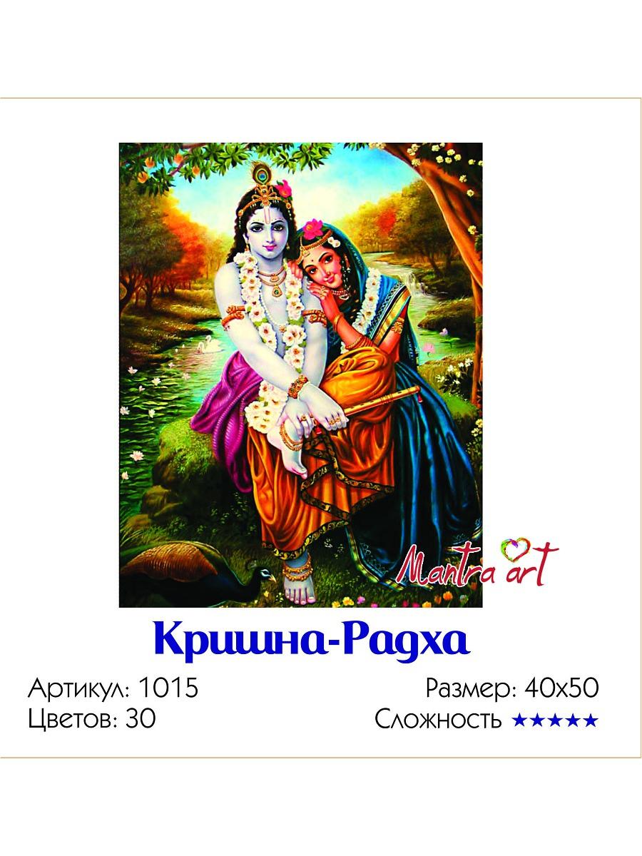 Живопись на холсте Кришна Радха 40 * 50 см живопись на цветном холсте стоянка гондол венеция 40 х 50 см