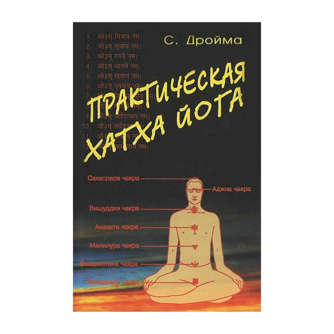 Дройма С. Практическая Хатха Йога