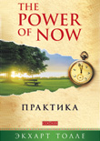 "Фото Толле Экхарт. Практика ""The power of now "" ( мяг)"