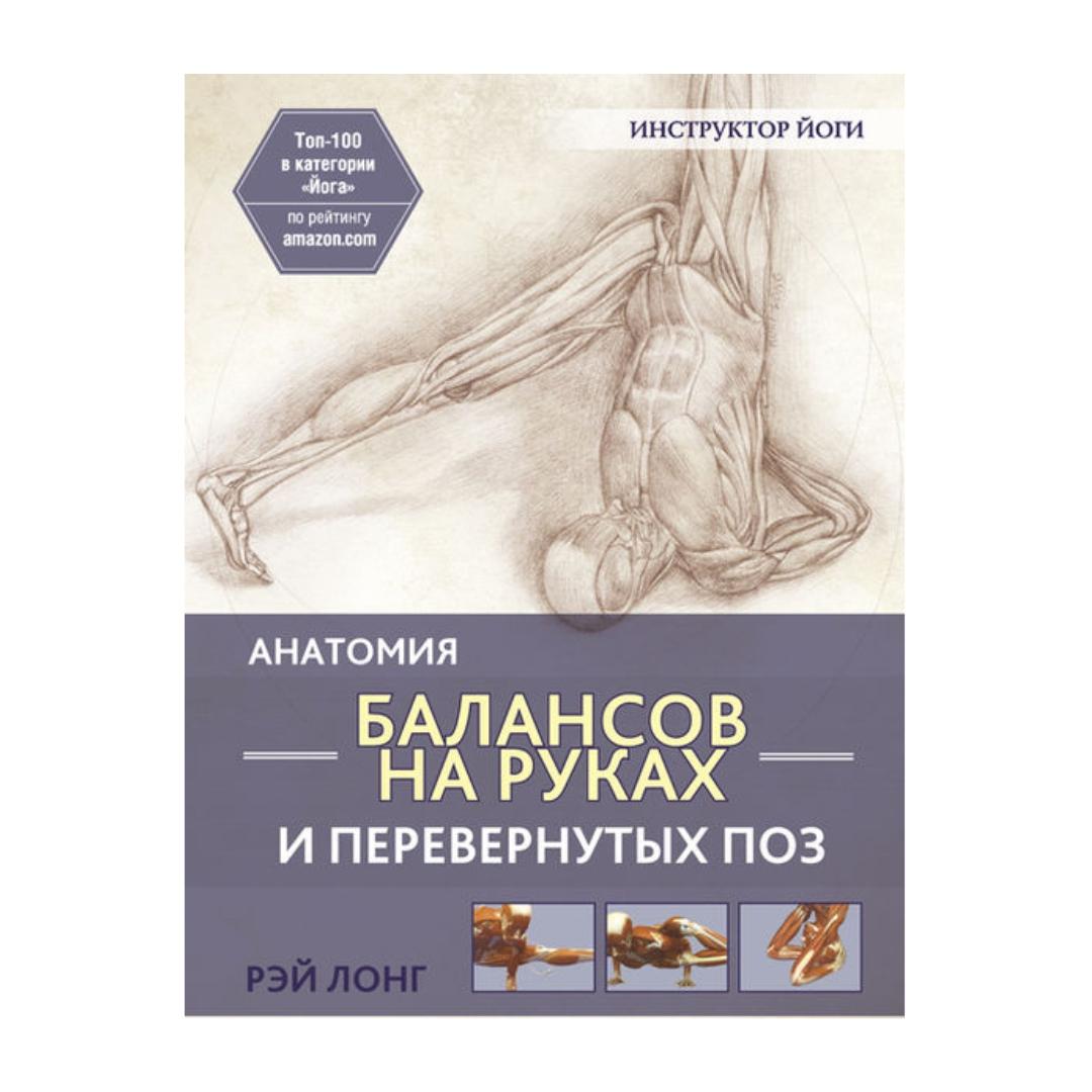 Анатомия балансов на руках и перевернутых поз (0,3 кг)