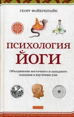 Фойерштайн. Психология йоги : Объединение восточного и западного подходов к изучению ума (Фойерштайн. Психология йоги)