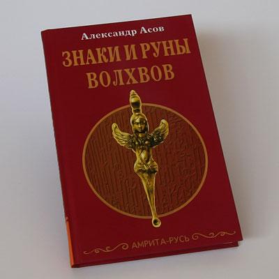 Знаки и руны волхвов А.Асов