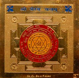Шри Бхайрава янтра (разрушительный аспект Шивы, оберег от негатива, получение сил) (8 см) великая мудрость прощения как освободить подсознание от негатива
