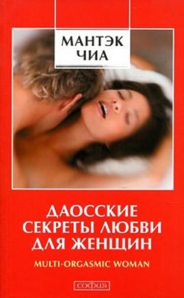 Чиа Мантэк. Даосские секреты любви для женщин
