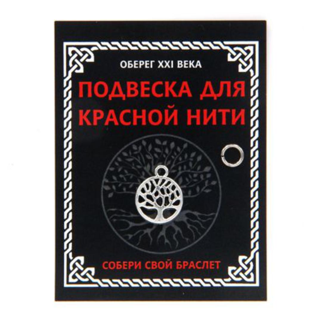 Подвеска Дерево Жизни для красной нити с колечком, серебристая (KNP317 0,05 кг) подвеска роза мира для красной нити 37
