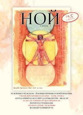 Журнал Ной (№5 осень 2011) журнал инстайл октябрь 2011