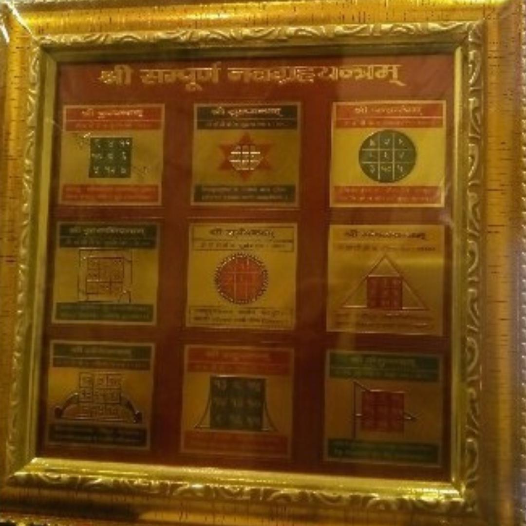 Шри Навагра янтра в рамке (19 см) цена и фото