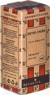 Петит-грейн эфирное масло Ботаника стикс эфирное масло петит грейн 10 мл