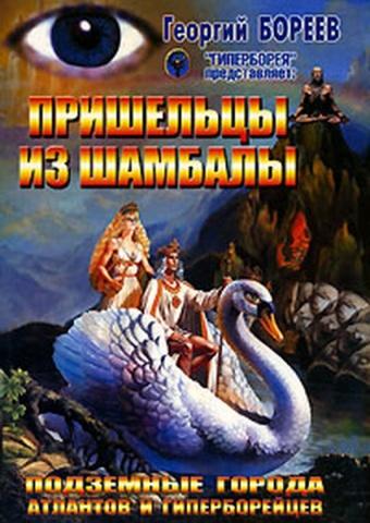 Пришельцы из шамбалы (Г.Бореев) пришельцы 3 взятие бастилии