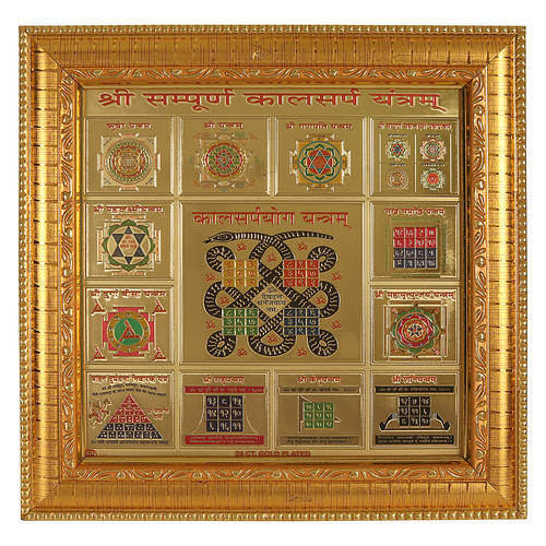 Шри Каль сарп янтра в рамке (0,3 кг, 26 см ) цена