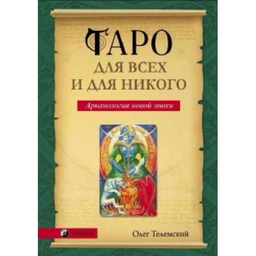 Таро для всех и для никого Телемский (таро)