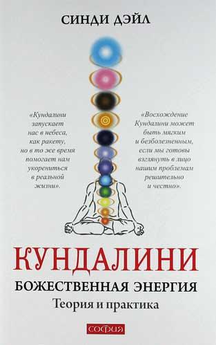 Синди Дэйл. Кундалини, божественная энергия (Синди Дэйл. Кундалини.Божественная энергия)