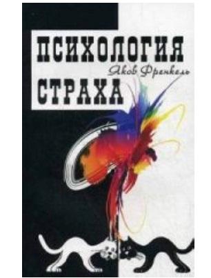 Психология страха Яков Френкель (мягкая обложка)