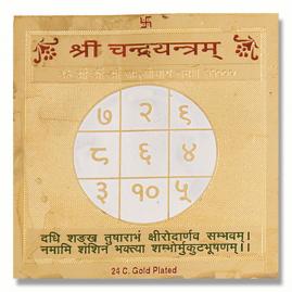 Шри Чандра янтра (янтра Луны, интуиция, медиуматические способности, взаимопонимание с против полом) шри пандра ка янтра