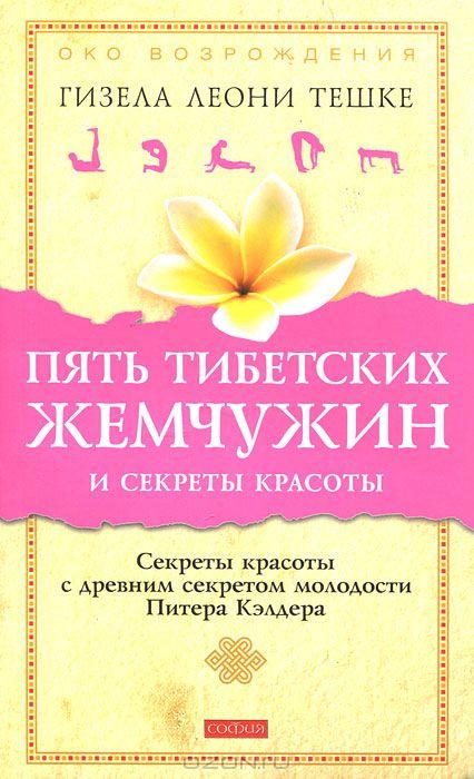 Тешке Гизела Леони. Пять тибетских жемчужин и секреты красоты (Тешке Гизела Леони. Пять тибетских жемчужин и секреты красоты)