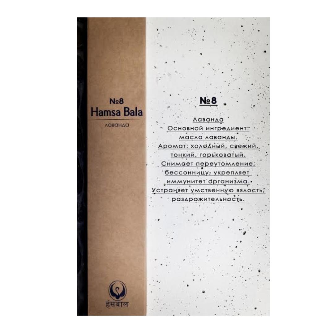 Фото - Благовония лаванда Хамса Бала / lavender Hamsa Bala (15 г) благовония сандал hamsa bala 15 г
