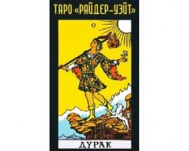Карты Таро Райдер-Уэйта карты, черная коробка (черный) - Карты таро