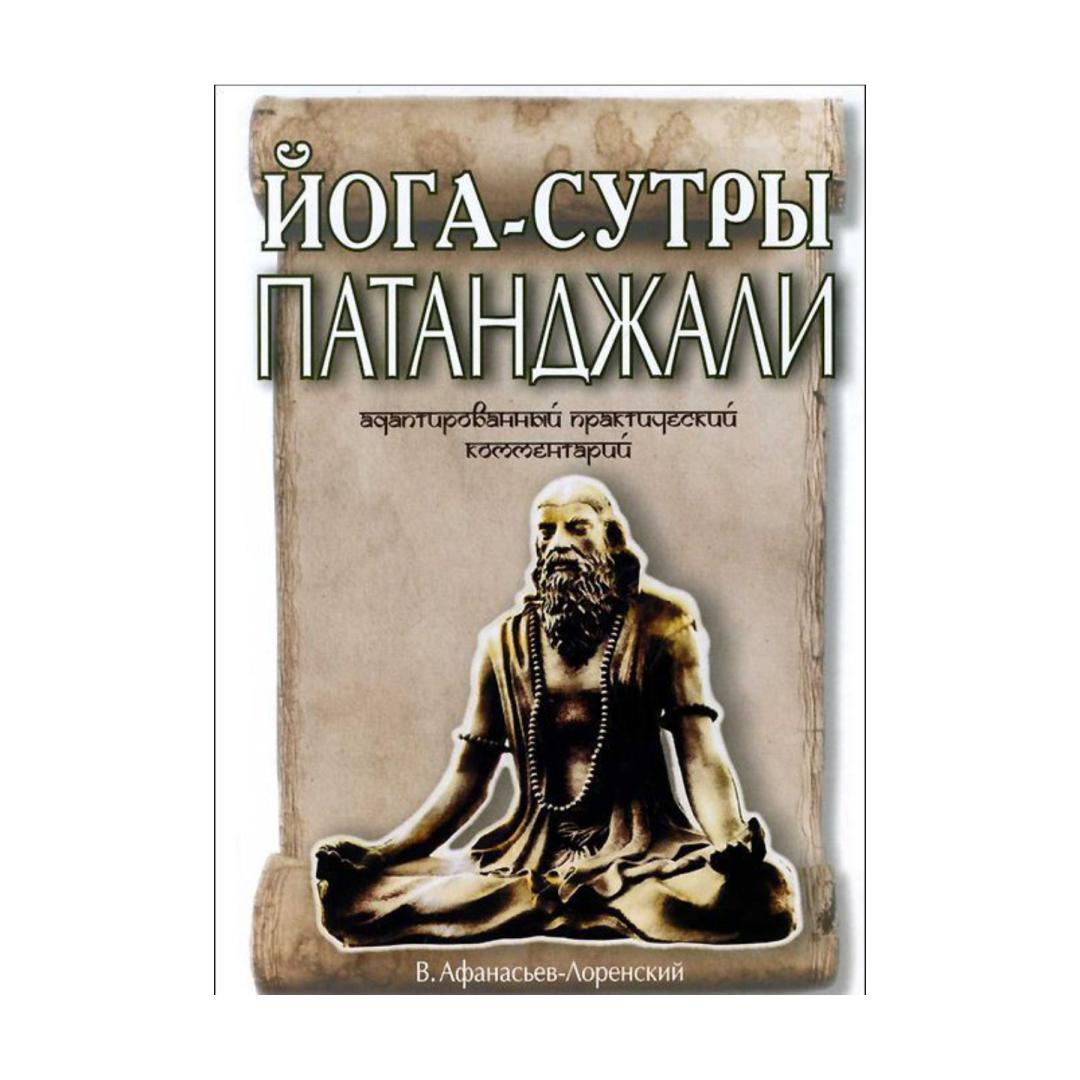 Йога - сутры Патанджали. Адаптированный практический комментарий / Афанасьев-Лоренский В.