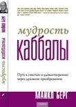 Майкл Берг. Мудрость Каббалы ()