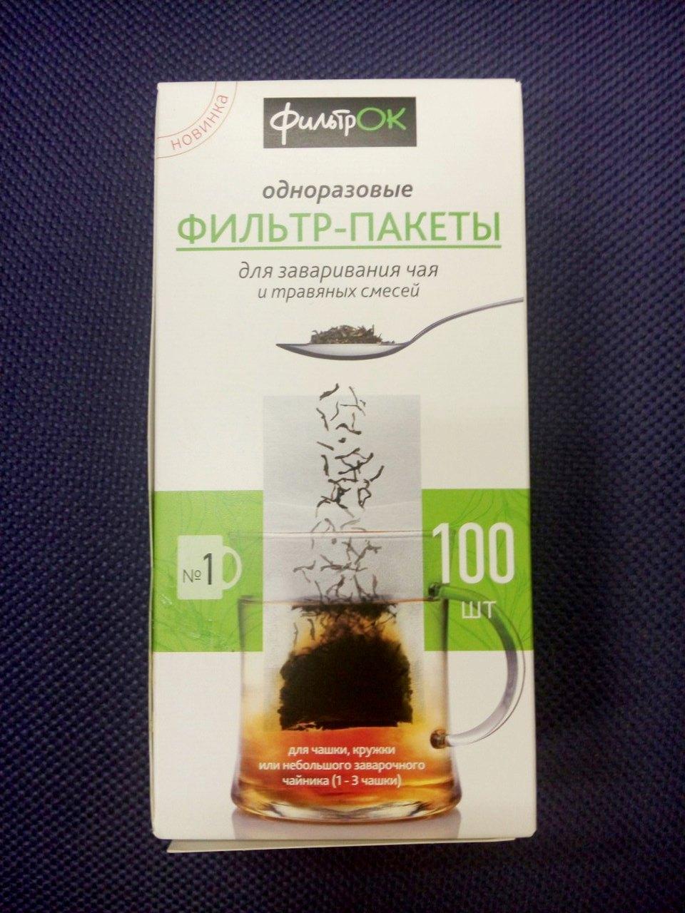 Фильтр-пакеты для заваривания чая и травяных смесей 100шт, 137*65 мм
