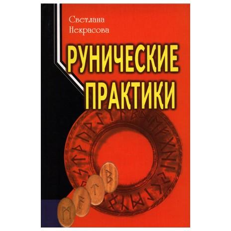 Рунические Практики Некрасова С. (мягкая )