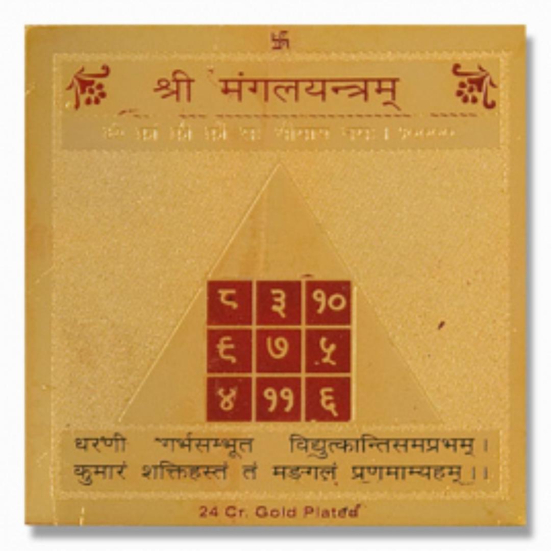 Шри Мангал янтра (янтра Марса, Вторник, для здоровья, удачи в делах, от несчастий) шри пандра ка янтра