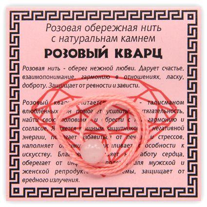 Розовая обережная нить с розовым кварцем (KN1-01)