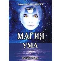 Магия ума / Марта Хайетт (Магия ума / Марта Хайетт)