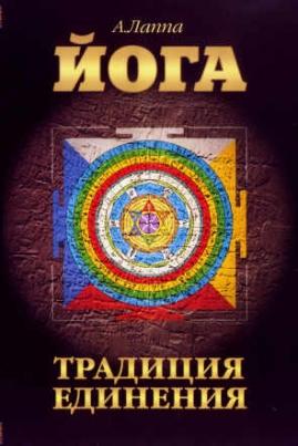 Йoга: традиция eдинeния / Андрей Лаппа (Йoга: традиция eдинeния / Андрей Лаппа)