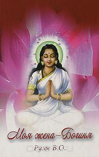 Моя жена - Богиня / Рузов В. (Рузов. Моя жена - богиня) рузов в семейная нектарология