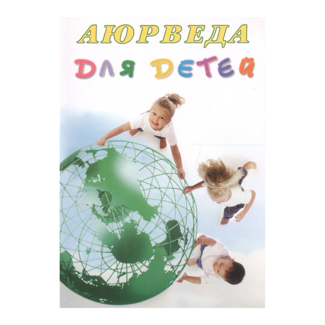Аюрведа для детей 5 издание Кави Радж (Аюрведа для детей - Кави Радж) аюрведа здоровье женщины кави радж 013