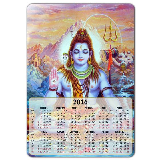 Магнитный календарь 2017 шива 20*14см, винил (20*14см)