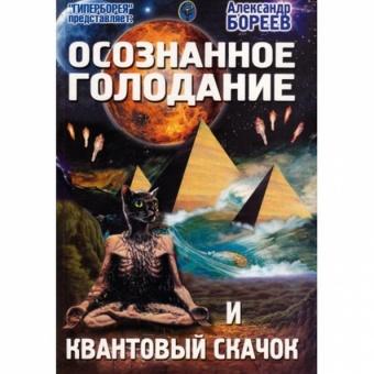 Осознанное голодание и квантовый скачок (А.Бореев) ()
