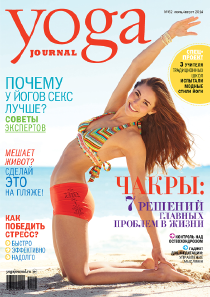 Фото Журнал Yoga Journal - июль/август 2014