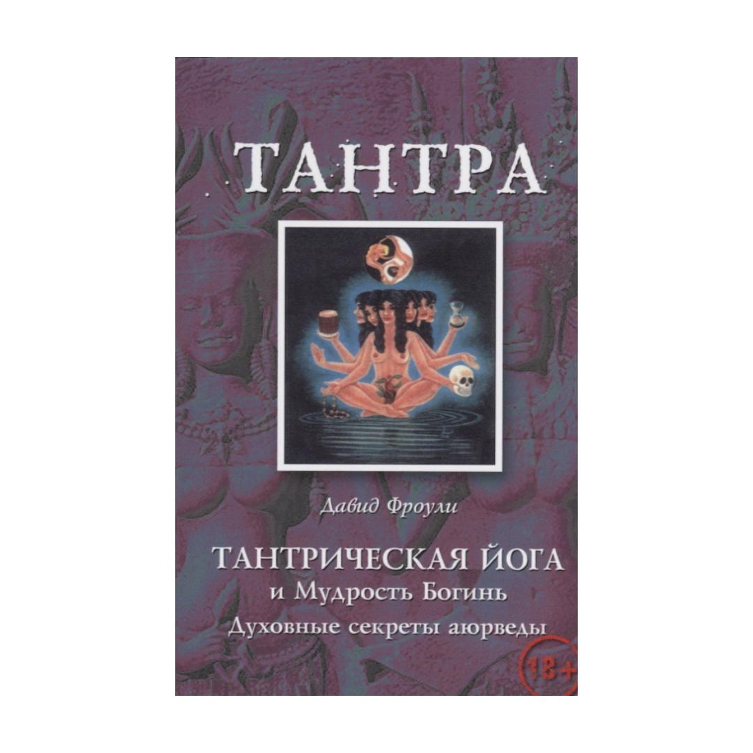 Тантрическая йога и Мудрость Богинь. Духовные секреты аюрведы / Фроули Д. (0,3 кг)