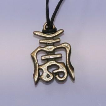 Амулет чоу - символ сохранения работоспособности (BS010) кулон амулет знак атлантов кулон амулет знак атлантов bs018