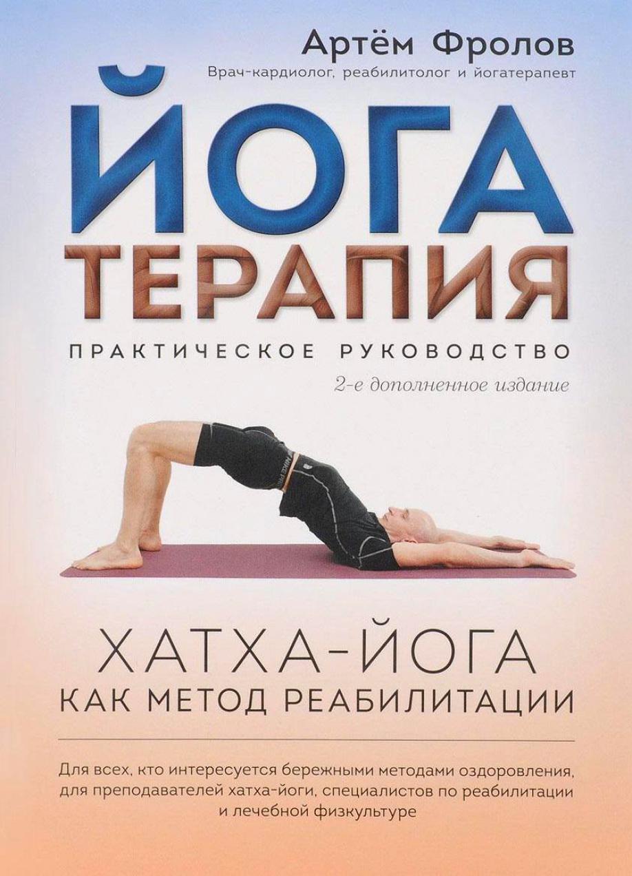 Йогатерапия. Практическое руководство. Артём Фролов (Йогатерапия) артём фролов йогатерапия практическое руководство