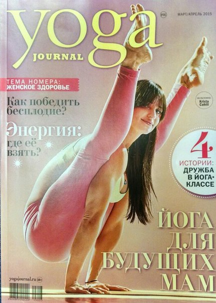 Фото Журнал Yoga Journal - март/апрель 2015