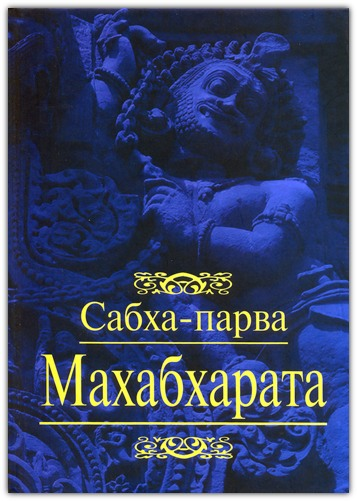 Кришна-Двайпаяна Вьяса. Махабхарата Вана-парва. Книга 3