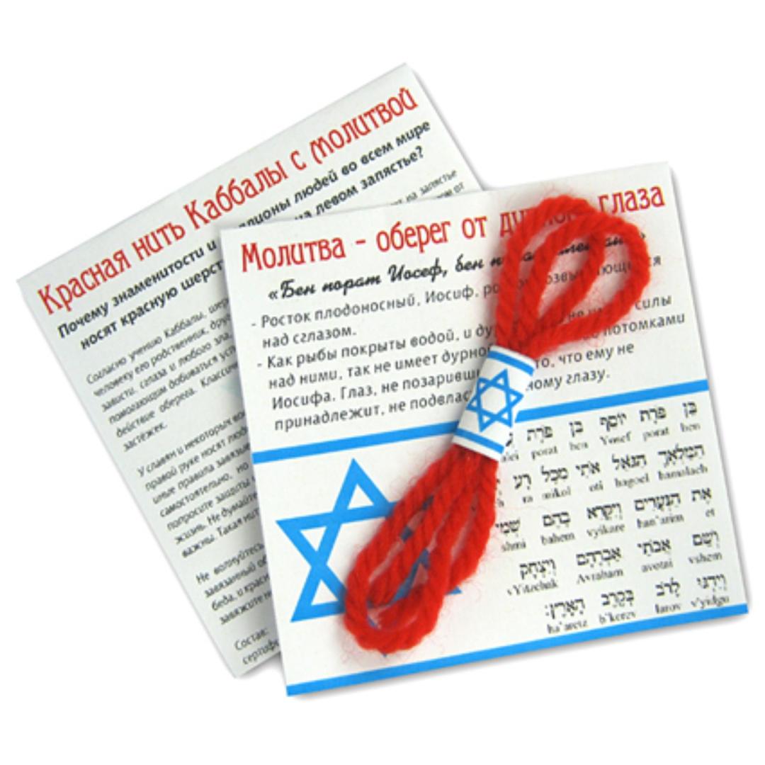 Красная нить Каббалы с молитвой из шерсти (KN001-1)