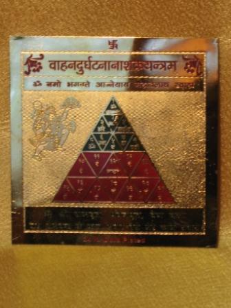 Шри Вахан Дургхатана Нашак Янтра (Хануман) защита от неудач, в дороге и несчастных случаев (большая 8см) цена