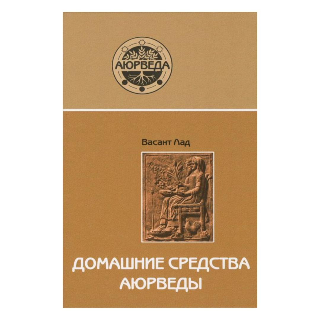 Домашние средства аюрведы 9 издание (Домашние (9-е изд) - Лад В.)