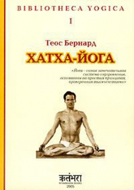 Хатха-йога / Теос Бернард Bibliotheca yogica I arthur conan doyle sherlock holmes and the sport of kings stage 1