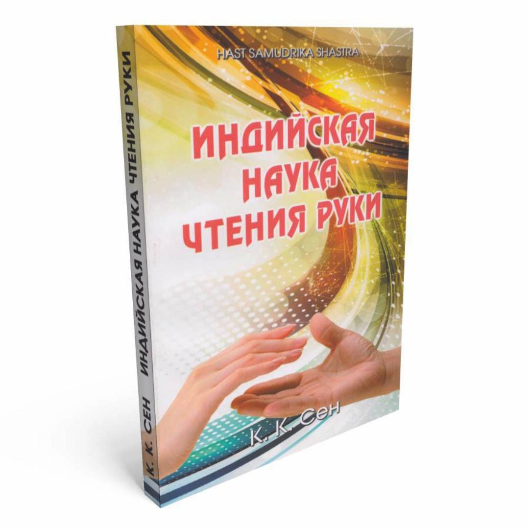 Индийская наука чтения руки (Индийская наука чтения руки)