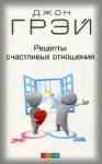 Рецепты счастливых отношений/Грэй Джон (мягкая обложка)
