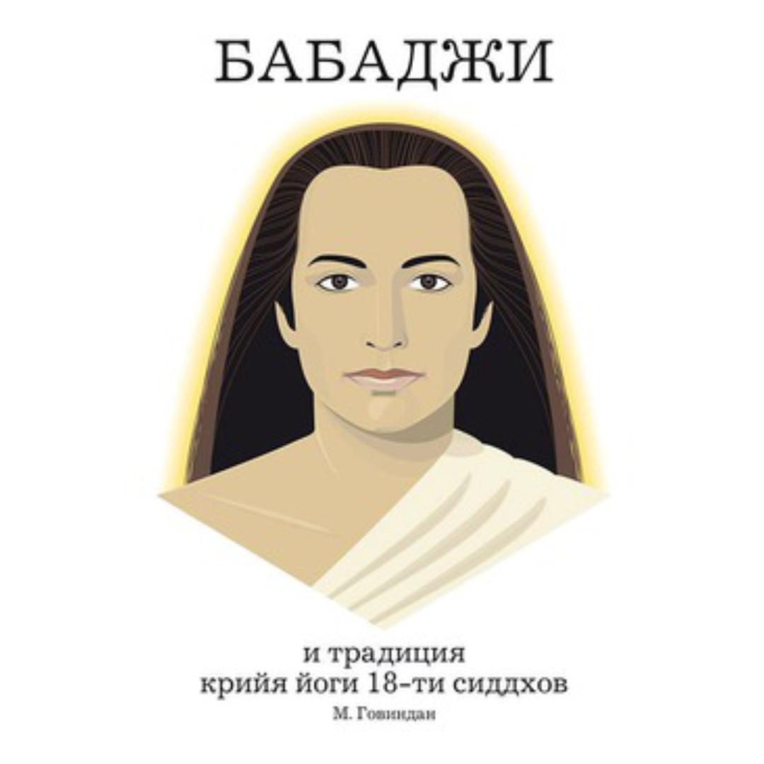 Бабаджи и традиция крийя йоги 18-ти сиддхов (4-е изд) / Говиндан М. (978-5-903851-25-6)