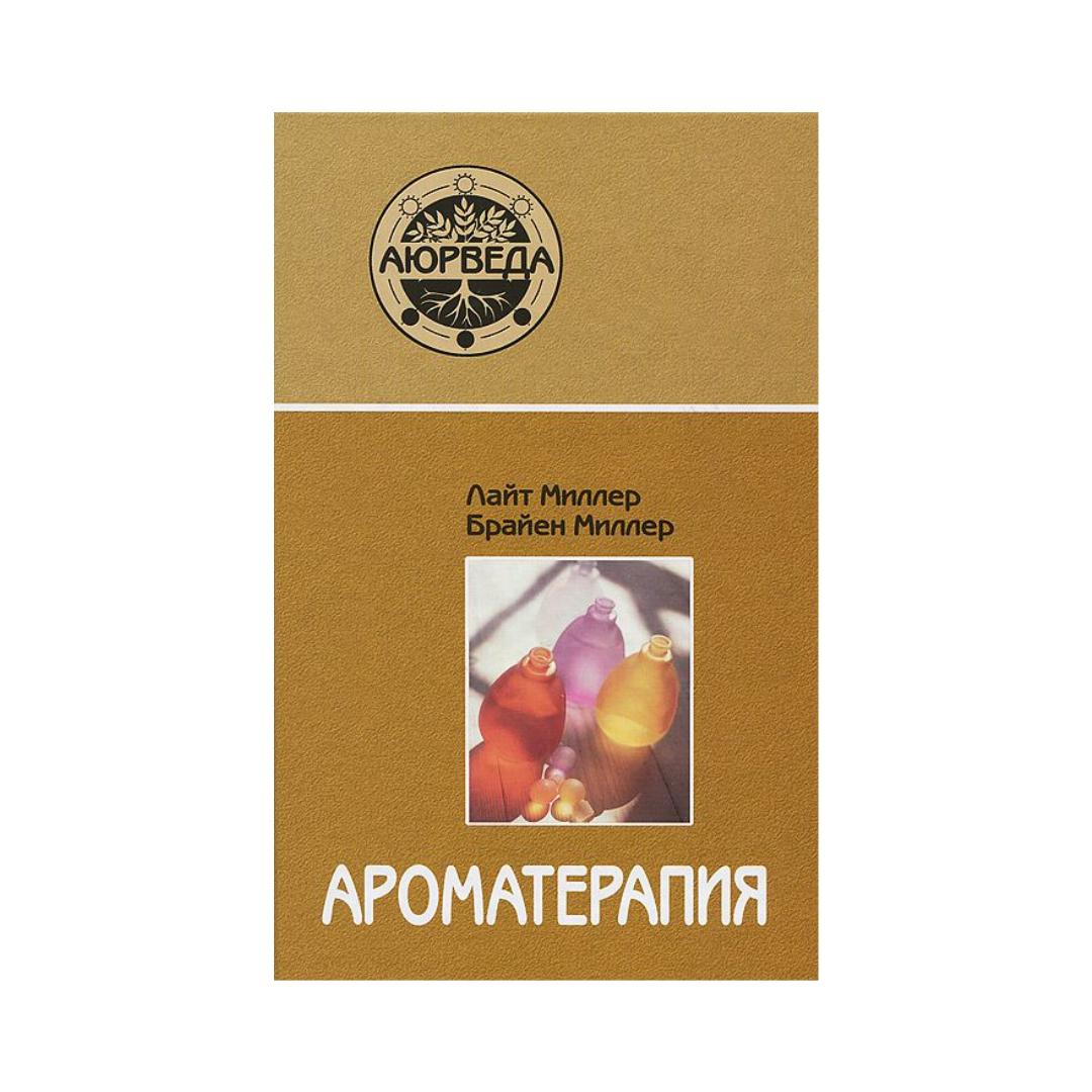 Ароматерапия с позиции аюрведы 6 издание / Миллер Л. Миллер Б. (Ароматерапия с позиции аюрведы (5-е изд) - Миллер Л. Миллер Б.)