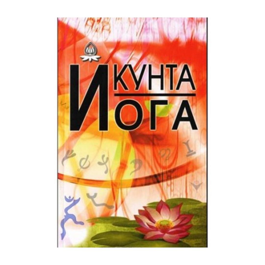 Кунта йога Кальтмана (2213) гейтс рольф путь йога 365 советов по развитию осознанности и сострадания в повседневной жизни