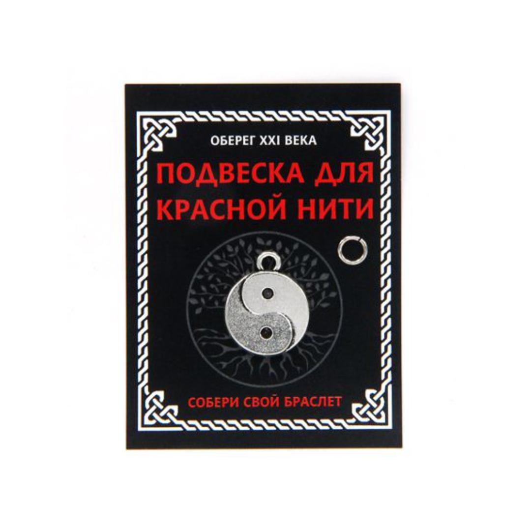 Подвеска Инь-Янь для красной нити с колечком, серебристая (KNP310 0,05 кг) подвеска роза мира для красной нити 37