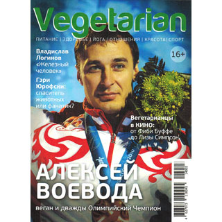 Журнал VEGETARIAN №28 май 2014 терентiй травнiкъ вечный май